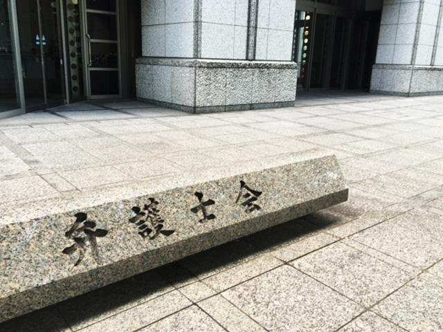 弁護士会の石